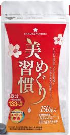 生姜サプリ、美めぐり習慣