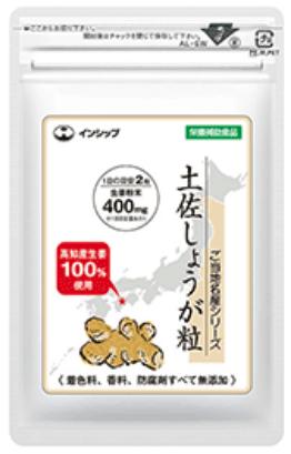 生姜サプリのインシップ土佐生姜粒