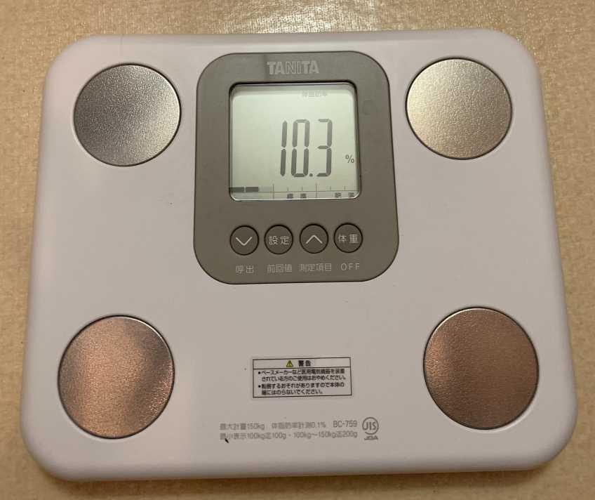 ダイエットブログ3日目、体脂肪率10.3%