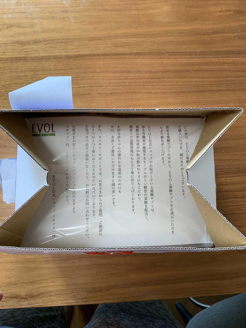 EVOL(イボール)の葉酸サプリの外装箱を空けてみた