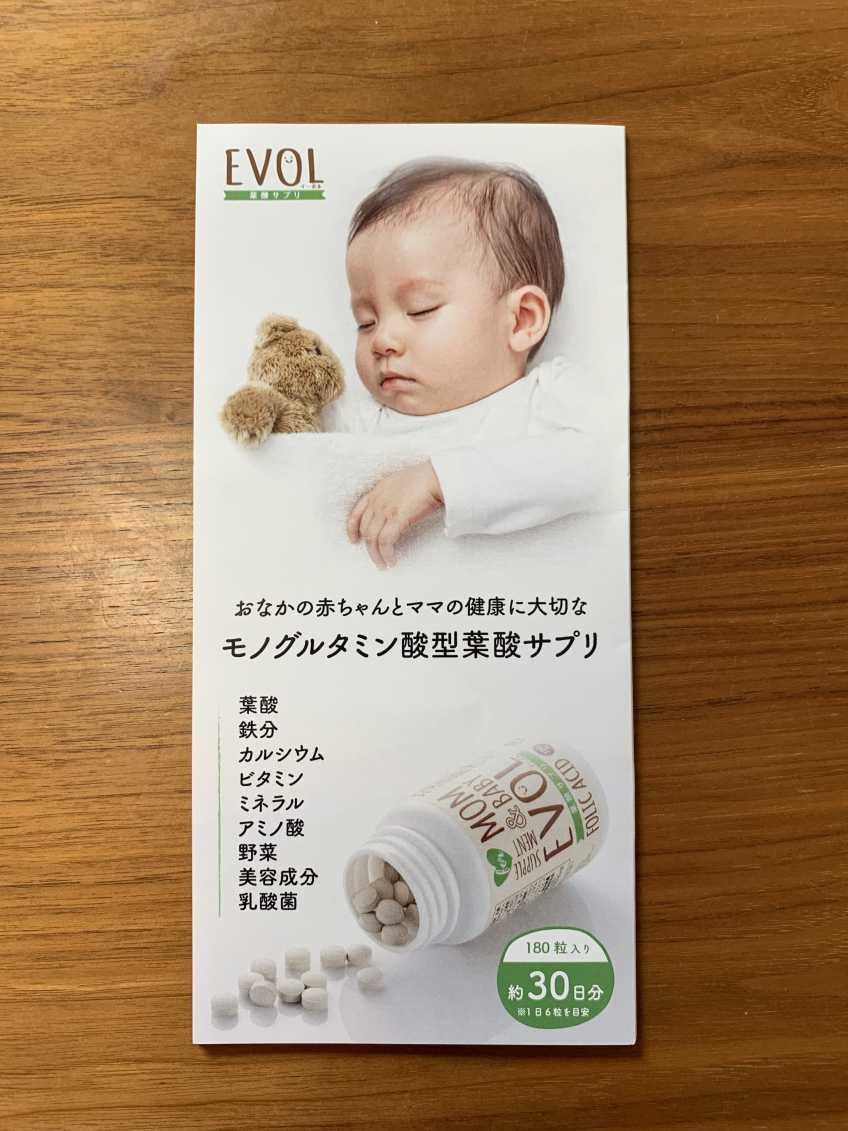 EVOL(イボール)の葉酸サプリの同梱物