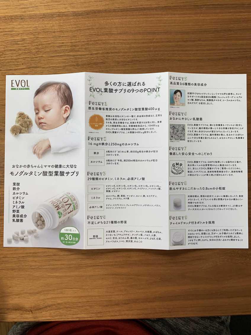EVOL(イボール)の葉酸サプリの同梱物の見開き