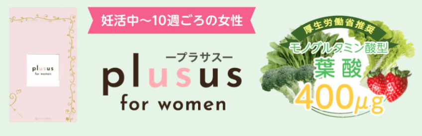 「Plusus(プラサス)for women」の画像