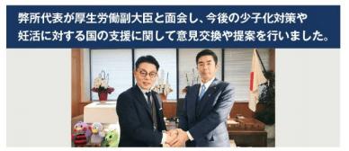 構成労働副大臣と面会